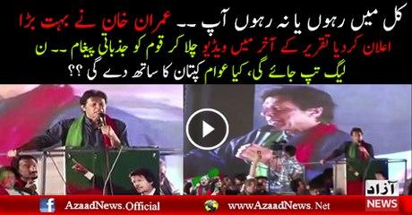 Emotional Message of Imran Khan for Pakistani Nation