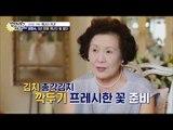 최초 방송! 최민수 장모님 전격 출연! [엄마가 뭐길래] 46회 20160922