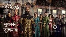 Sultan Suleiman Episode 201   সুলতান সুলেমান পর্ব ২০১   Bangla Dubbed HD