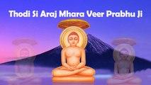 Jain Bhajan | Thodi Si Araj Mhara Veer Prabhu Ji -FULL Audio Song | Pravin Suryavanshi, Darshana Nayak | Superhit Rajasthani Marwadi Devotional Songs | Bhakti Geet | online Bhajans | dailymotion | Anita Films