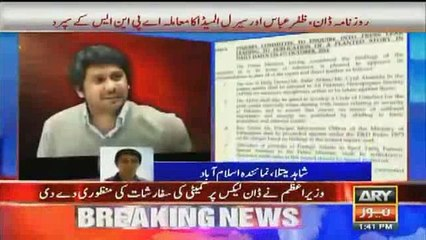 ARY News Telling Real Facts About Dawn Leaks