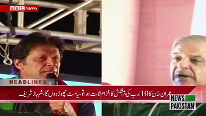 NewsPakistanTv Headlines 08:00 Pm 29 April 2017