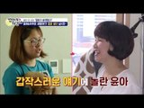 이성미, 우주와 윤아의 새엄마가 되다!  [엄마가 뭐길래] 43회 20160901