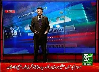 News Bulletin 09am 30 April 2017 - Such TV