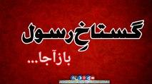 Gustakh e rasool Baaz Aa Ja  by Muhammad Arshad ul Qadri