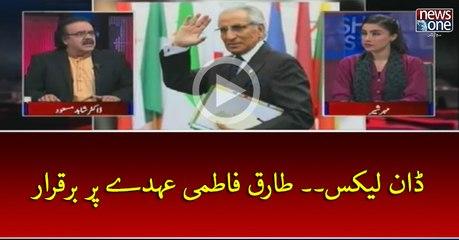 #DawnLeaks... #TariqFatemi Post Par Barkarar