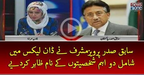 #PervezMusharraf Ney #DawnLeaks Mein Shamil Do Aehm Shakhsiaton Key Naam Zahir Kar Diye