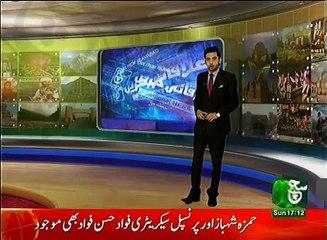 Regional News Bulletin 05pm 30 April 2017 - Such TV