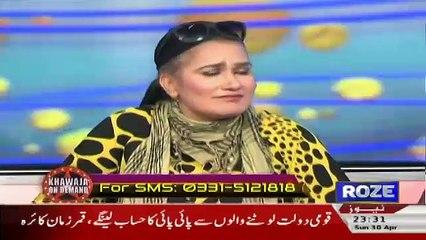 Khawaja On Demand On Roze Tv –  30th April 2017