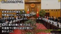 【海外の反応】安倍首相がベトナムを訪問!中国睨み巡視船6隻を供与、円借款供与1200億円決定!「日本文化からベトナムは多く学べる。なぜなら日本文化は既に実証済みだから」