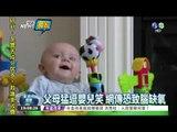 嬰幼兒笑過頭缺氧? 醫斥無稽