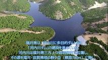 「多目的の河内川ダムで地域の暮らしを守り産業を支える」福井県 嶺南振興局 河内川ダム建設事務所