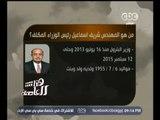 #هنا_العاصمة   أسباب اختيار الرئيس لوزير البترول شريف إسماعيل لتشكيل الحكومة الجديدة