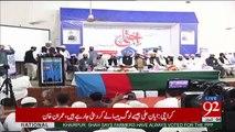Ameer E Jamaat Islami Siraj Ul Haq demanded the resignation of PM Nawaz Sharif