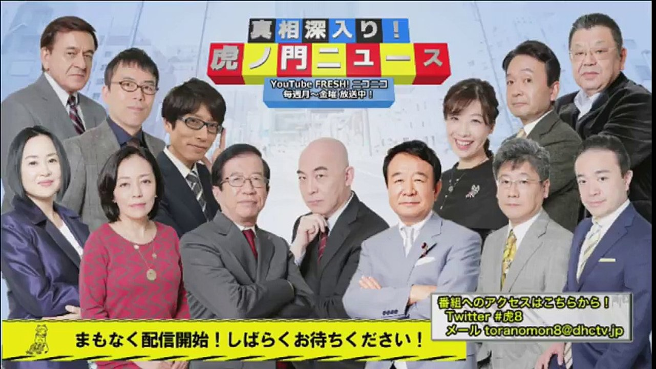 虎ノ門 ニュース youtube