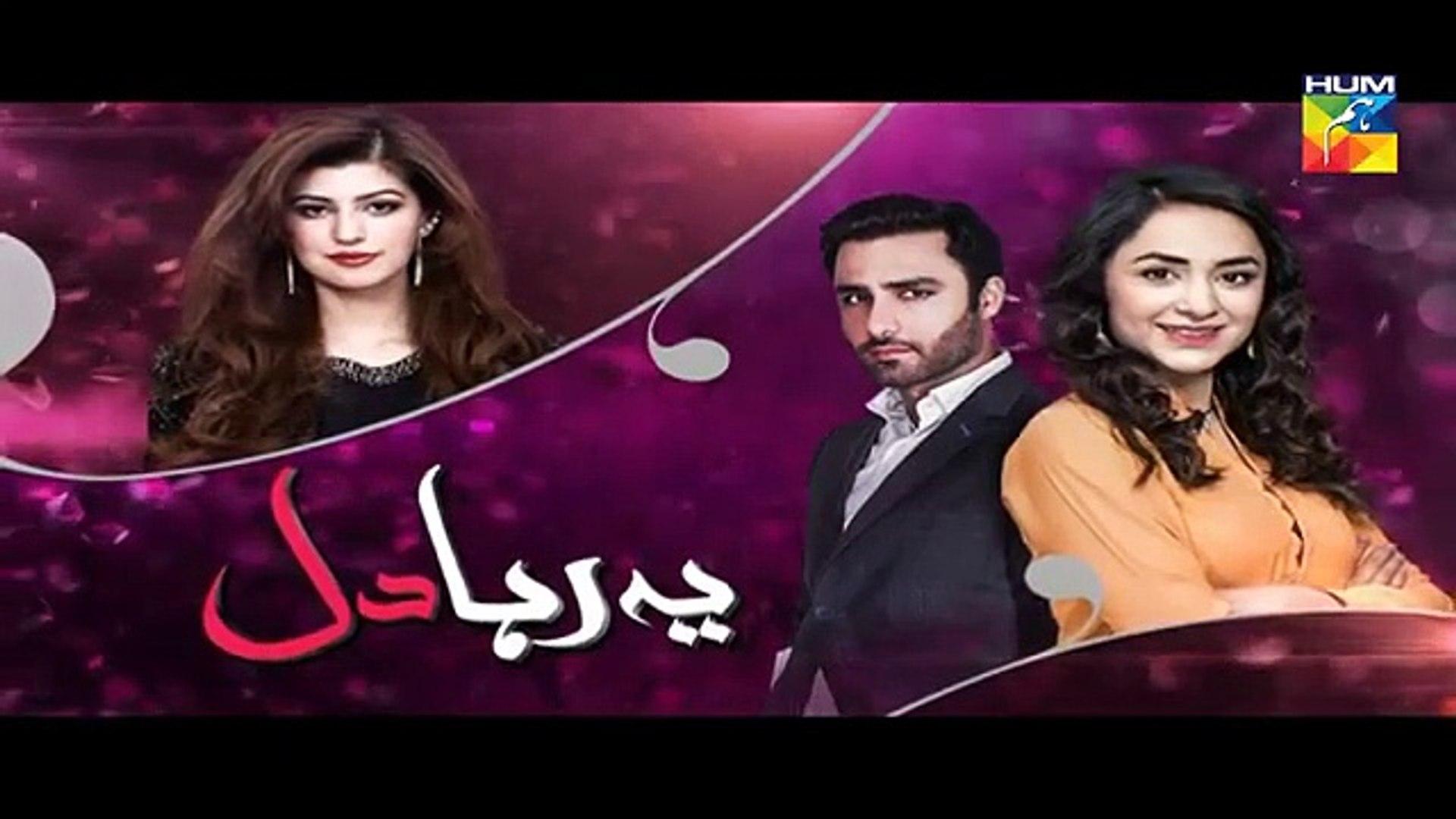 Yeh Raha Dil  Episode 13  Promo  Full HD Video  Hum TV Drama  1 May 2017