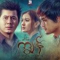 Nay Toe , Myint Myat , Wutt Mmone Shwe Yi - Slave Full Movie : Myanmar new Movie 2017