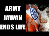 Army Jawan allegedly commits suicide in J&K's Rajouri district | Oneindia News
