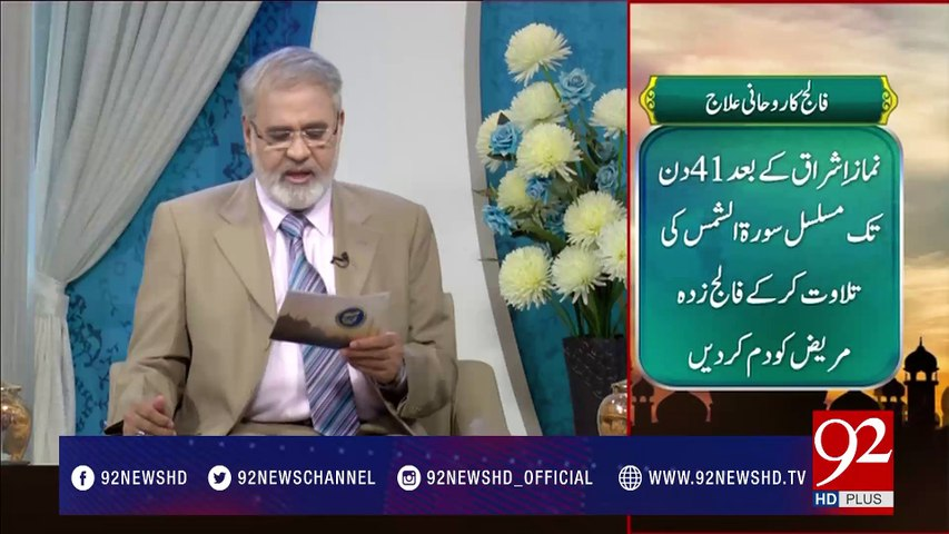Quote of the day 03-05-2017 - 92NewsHDPlus