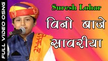 Suresh Lohar | Vino Baje Sawariya | Latest Bhajan | Rajasthani Songs | Marwadi Live Program 2017 | FULL HD Video