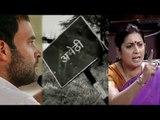 Rahul Vs Smriti, Amethi Food Park : New Political Gimmick
