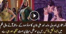 Dance Ishq Positive Noor Bukhari Wali Hamid Ali Latest Pakistani Song