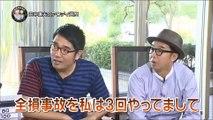 おぎやはぎの愛車遍歴 【田中康夫】 20161119