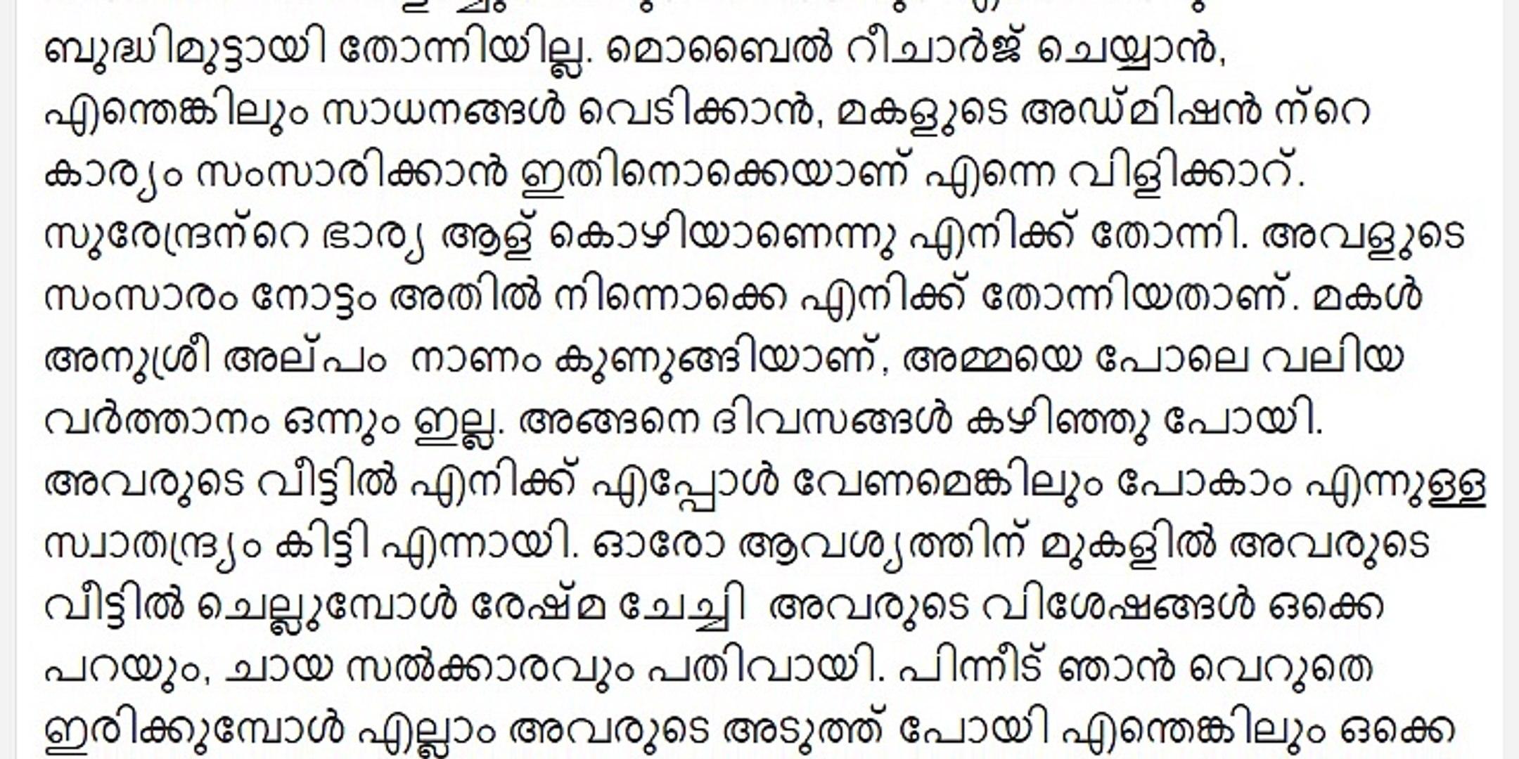 Rent House Malayalam kambikatha വാടക വീട് കമ്പികഥ