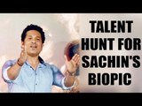 Sachin: A billion Dreams : 300 kids  gives auditions for his film | Oneindia News