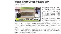 朝倉義景の敦賀出陣で新書状発見 2017年04月27日