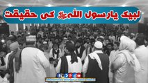 Labyk ya Rasool Allah(S.A.W) ki haqiqat by Muhammad Arshad ul Qadri