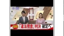 「違法捜査」検察側は控訴断念 無罪判決確定へ 2017/4/7