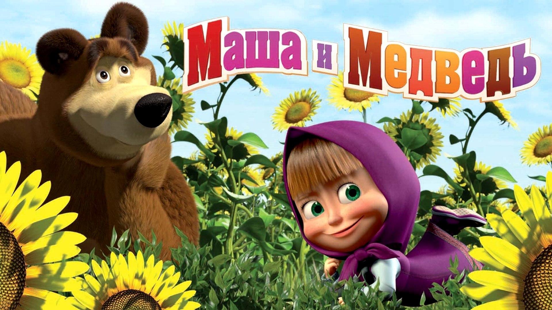 Маша и Медведь. 45 серия. Запутанная история | Masha and the Bear. 45 series. Complicated story