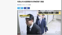 和歌山市水道局職員を収賄容疑で逮捕 2017/4/25