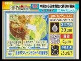 注意 中国から日本各地に黄砂が飛来【アレルギー症状悪化の恐れ】