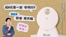 【回憶摩天輪】手作機關孩子王-8元哥的療癒DIY