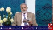 Nuskha: Kaan Dard Ka Elaj | Subh e Noor 08-05-2017 - 92NewsHDPlus