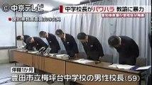 パワハラ行為の校長、停職処分 愛知県教委 2016/12/22