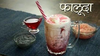Falooda Recipe | फालूदा | Indian Dessert Recipe In Hindi | Summer Special Drinks | Recipe By Seema