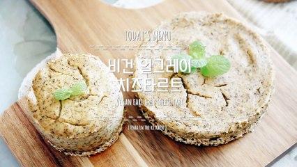 [Diet recipe 291kcal] Vegan cheese cake 비건 얼그레이 치즈케이크 / 두부캐슈 치즈케이크