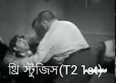 বাংলাতে সেরা কমেডি থ্রি স্টুজিস।3 stooges bangla।three stooges