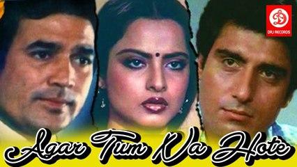 Agar Tum Na Hote (1983)    Rajesh Khanna, Rekha, Raj Babbar, Madan Puri, Asrani