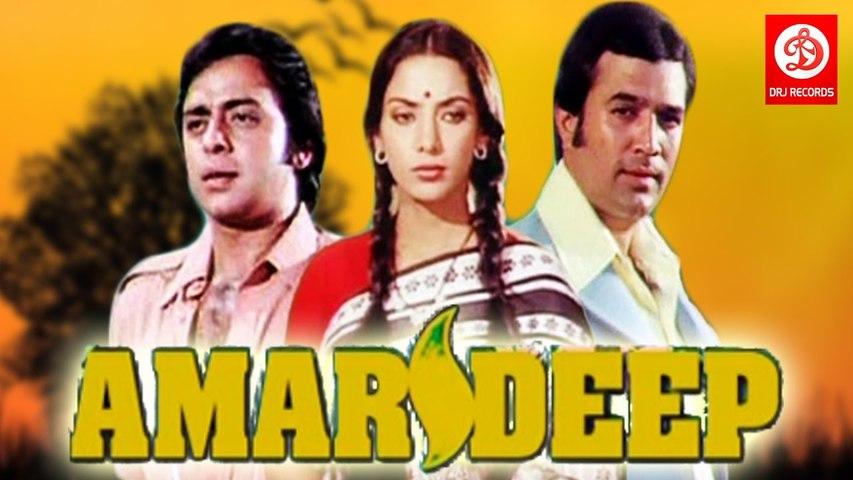 Amar Deep 1979 Movie || Full Action And Drama Movie || Rajesh Khanna, Vinod Mehra, Shabana