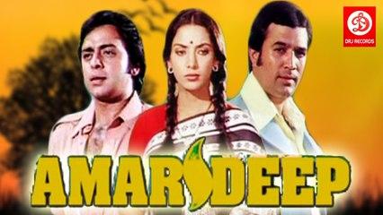 Amar Deep 1979 Movie    Full Action And Drama Movie    Rajesh Khanna, Vinod Mehra, Shabana