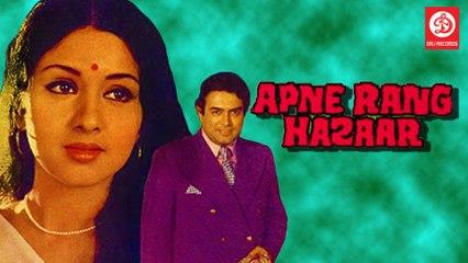 Apne Rang Hazaar Bollywood Movie    Sanjeev Kumar, Leena Chandavarkar