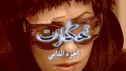 TAHGGARTE 2 - Film Amazigh