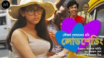 Load Shedding (2015) Bangla Movie Download online watch HD