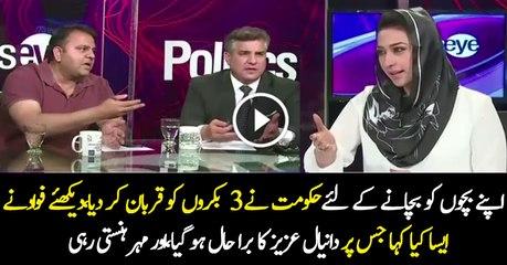 Intense Debate B_⁄w Daniyal Aziz & Fawad Chaudhry