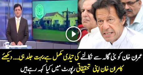 Kamran Khan is Giving Report on Bani Gala House of Imran Khan