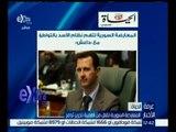 غرفة الأخبار | قراء في أبرز عناوين الصحف العربية والعالمية